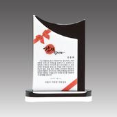 크리스탈 상패    GA9-056