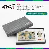 [명함지갑] 아리랑 페리자개 USB OTG 시즌2+자개명함케이스 2종set