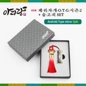 아리랑 페리자개 USB OTG 시즌2+술고리SET