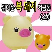 (귀여운)복돼지저금통-소