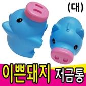(이쁜)돼지저금통-대