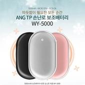 ANG WY- 5000 mah 휴대용 손난로 보조배터리