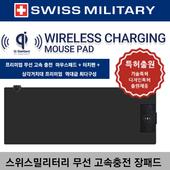 [휴대폰충전기](HB)스위스밀리터리 무선 고속충전 장패드