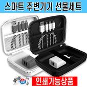 팝폰 여행용 충전기 선물세트 CS06