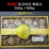 표고버섯 흑화고 선물세트 국내산 600g