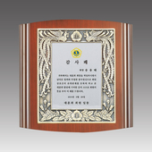금속 나무상패 / 원목상패 GA9-141