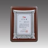 금속 나무상패 / 원목상패 GA9-143