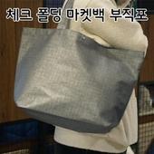 [시장가방] 체크폴딩 마켓백 / 부직포가방