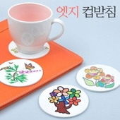 엣지 원형 컵받침(풀컬러인쇄)