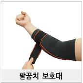 팔꿈치보호대/팔보호대/팔꿈치아대/스포츠아대/압박밴드