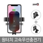 유니콘 QC-W9 차량용 고속 무선충전 거치대 (젤패드+송풍구)