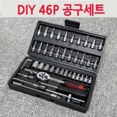 46P공구/가성비 최고,가정필수아이템,다기능 공구