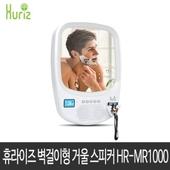 휴라이즈 벽걸이형 거울 스피커 HR-MR1000