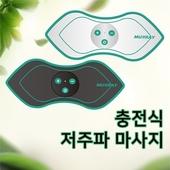 머레이 저주파마사지기 YT-MiniPad200