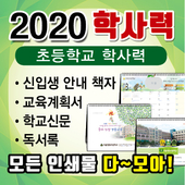 2020년 초등학교 학사달력