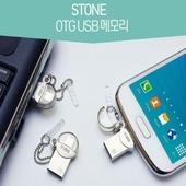 [티뮤]스톤 OTG USB 메모리 8G