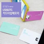 [티뮤]거치대 카드형 스윙OTG USB메모리 16G