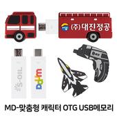MD-캐릭터맞춤형 OTGUSB메모리[4G]