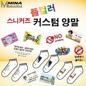 국내산스니커즈양말/전사인쇄양말/학교학원양말/국내산홍보물양말