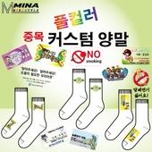 국내산중목양말/전사인쇄양말/학교학원양말/국내산홍보물양말