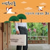 기장특산품 실속/알찬/행복세트(기장미역,기장다시마)