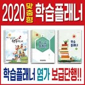 2020 학습플래너(공통)
