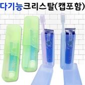다기능컵/크리스탈캡+페리오/칫솔치약/여행/구강세트