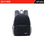 여행가방 / 접이식 백팩 : MF1832