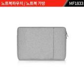 노트북파우치 / 노트북 가방 : MF1833