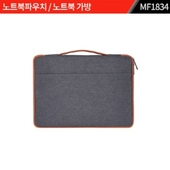 노트북파우치 / 노트북 가방 MF1834