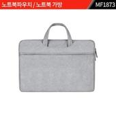 노트북파우치 / 노트북 가방 : MF1873