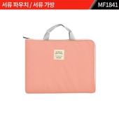 서류 파우치 / 서류 가방 : MF1841