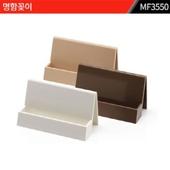 명함꽂이 / 명함케이스 : MF3550