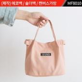 에코백 / 숄더백 / 캔버스가방 : MF8010