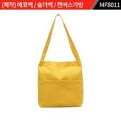 에코백 / 숄더백 / 캔버스가방 : MF8011
