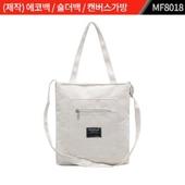 (제작) 에코백 / 숄더백 / 캔버스가방 : MF8018