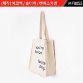 (제작) 에코백 / 숄더백 / 캔버스가방 : MF8055