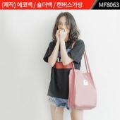 (제작) 에코백 / 숄더백 / 캔버스가방 : MF8063