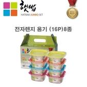전자레인지 냉동밥 보관용기 3호 16P(8종)