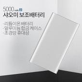 [공식]샤오미보조배터리 5000mAh 2세대한글판
