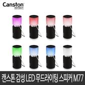 캔스톤 감성 LED 무드라이팅 스피커 M77 PARAFFIN