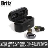 브리츠 블루투스 듀얼유닛 이어폰 DUALTWS9