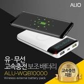 ALIO ALU-WQB10000 유,무선 고속충전 보조 배터리