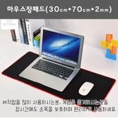 마우스장패드 30cm x70cm x2mm 마우스패드 키보드패드