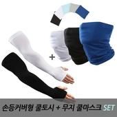 무지 쿨마스크 + 손등커버형 쿨토시 세트