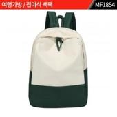 여행가방 / 접이식 백팩 : MF1854