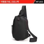 여행용가방, 크로스백 : MF1855