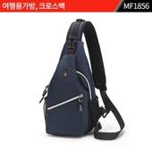 여행용가방, 크로스백 : MF1856