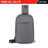여행용가방, 크로스백 : MF1857