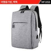여행용가방, 백팩 : MF1858